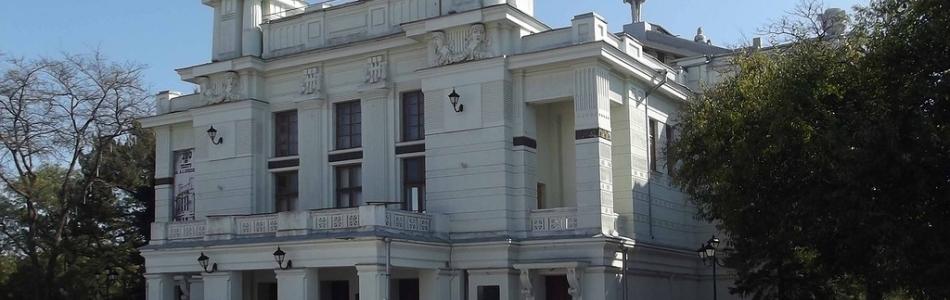 Театр им. А.С. Пушкина. Евпатория