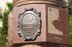 Памятник Екатерине II. Севастополь